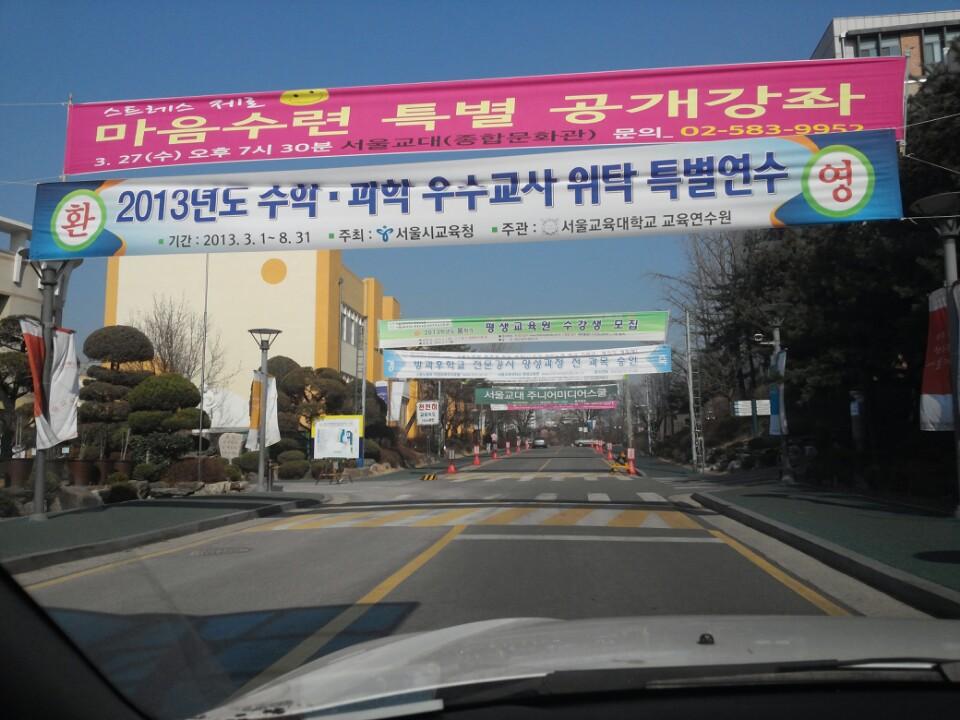 서울교육대학교 | 서울특별시 서초구 서초중앙로 96 | +82 2-3475-2236