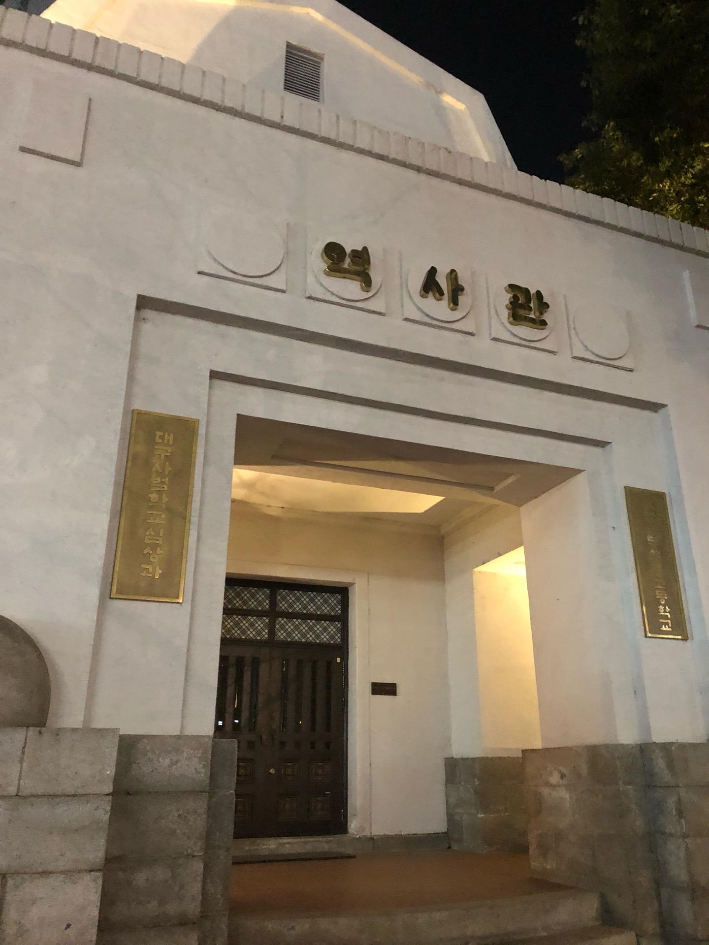 경북대학교 사범대학 부설 중·고등학교 | 대구 중구 달구벌대로 2178 | +82 53-421-6254