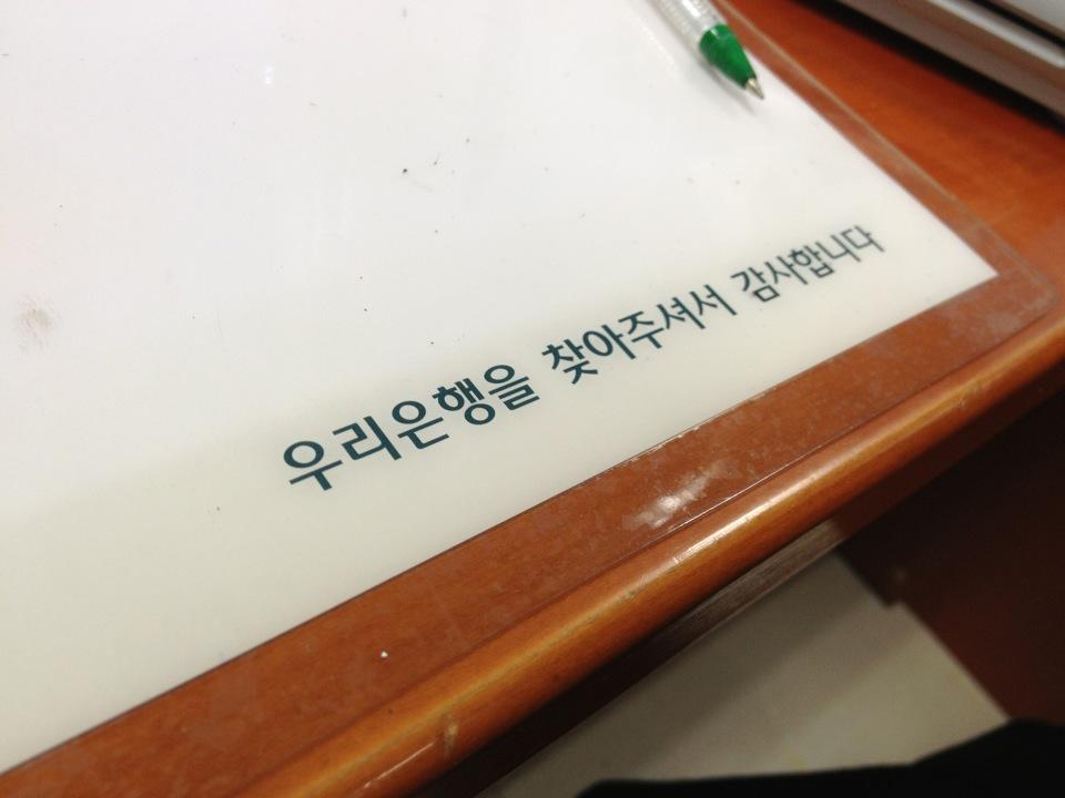 우리은행   서울 강남구 압구정로 201   +82 2-542-2801