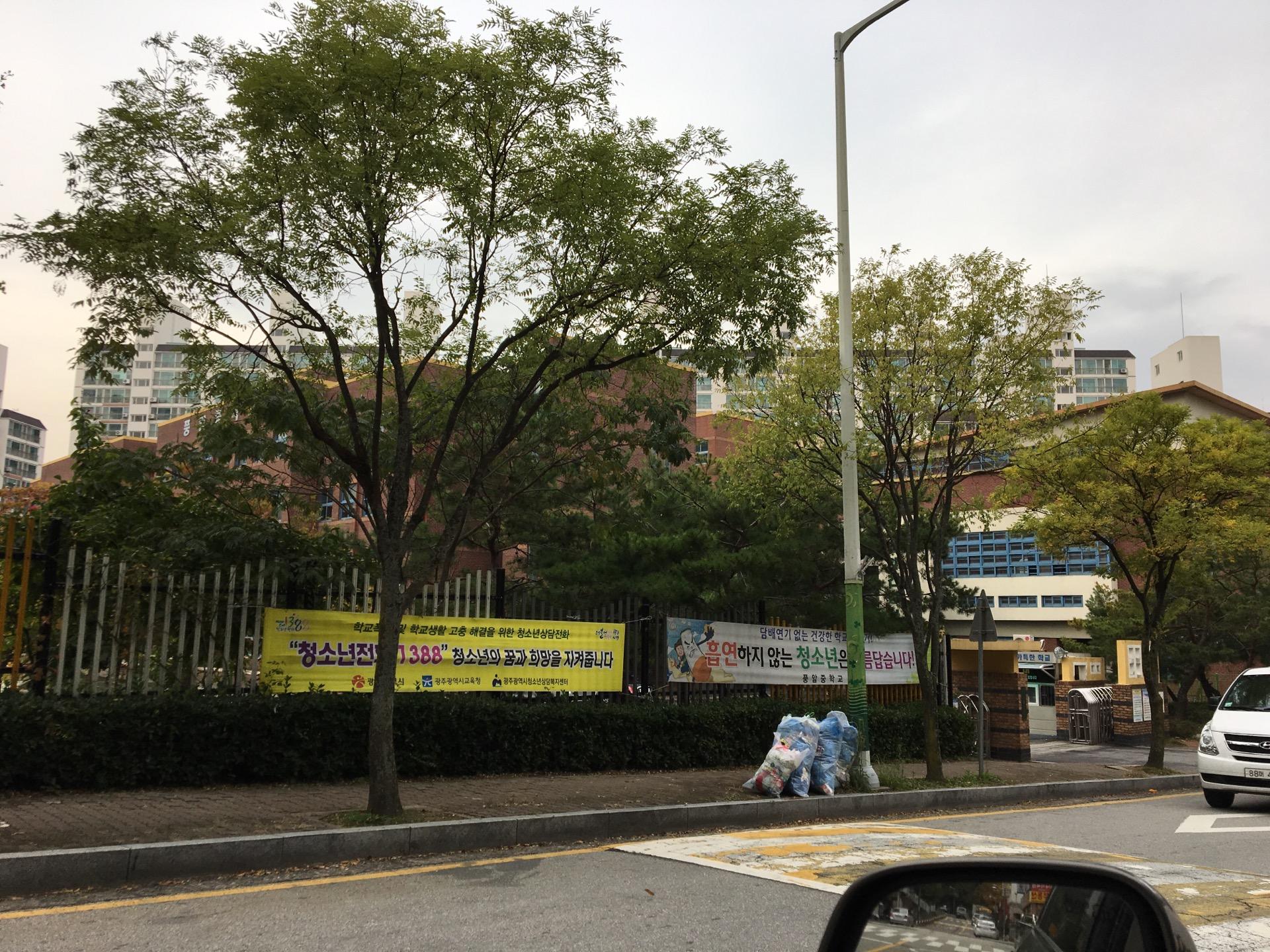 풍암중학교   광주광역시 서구 풍암순환로 51   +82 62-681-4072