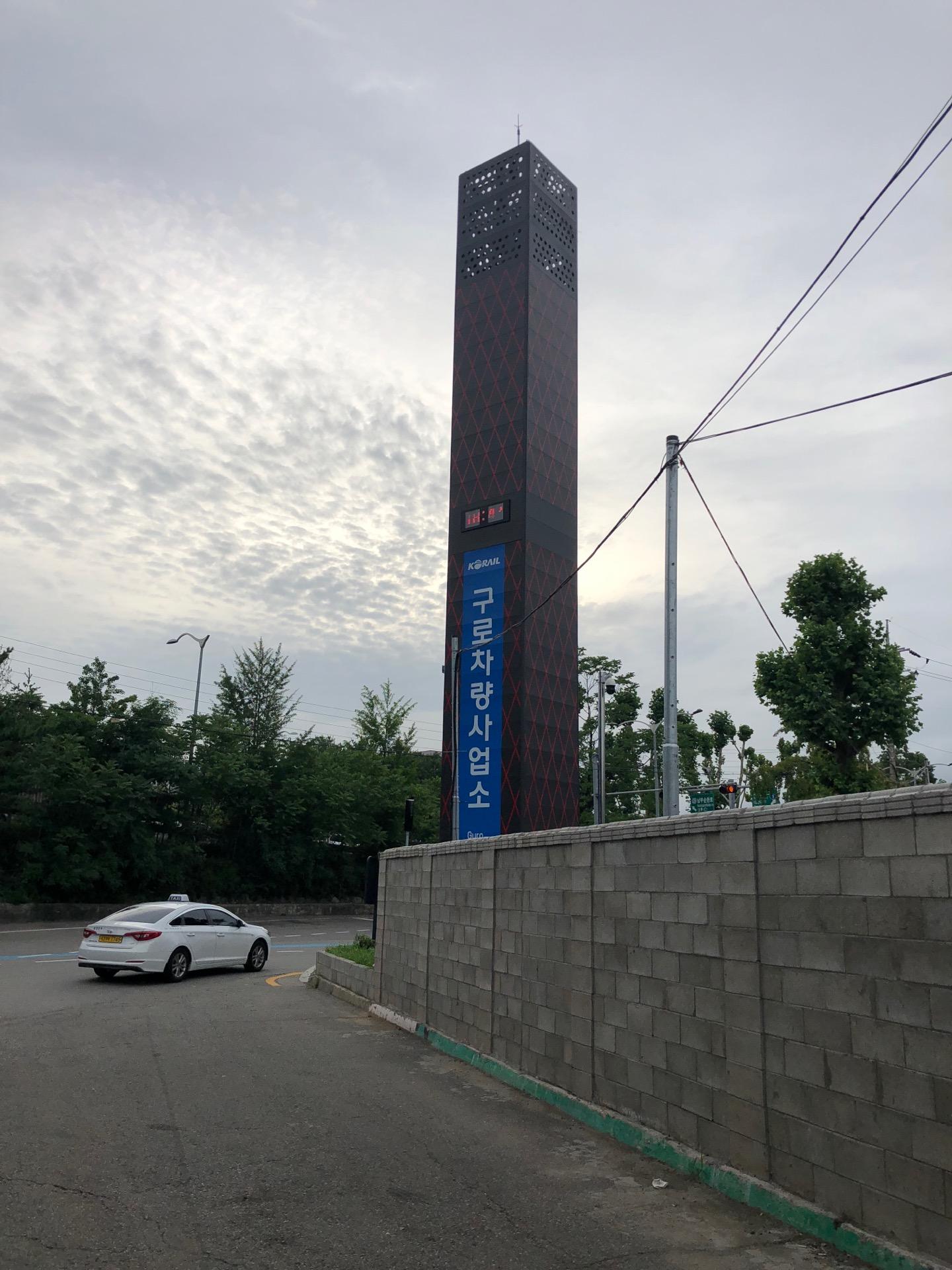 한국철도공사 구로차량사업소   서울특별시 구로구 구일로2길 2   +82 1544-7788