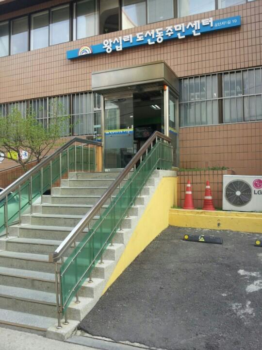왕십리도선동 주민센터   서울특별시 성동구 마장로 141   +82 2-2286-7201