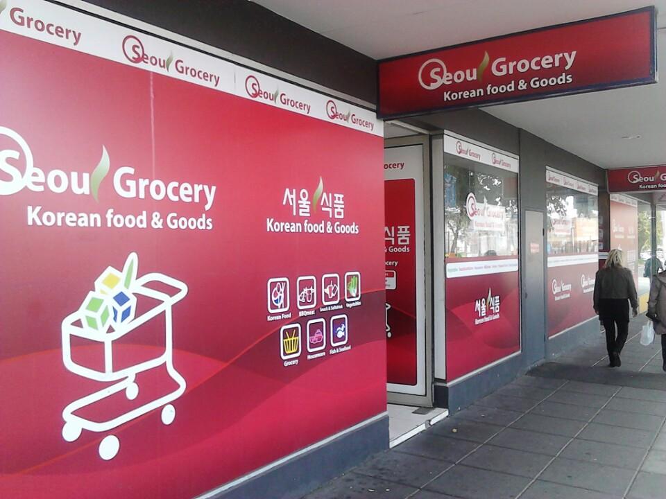 Seoul Grocery | U 3 15 BANK Street, BOX HILL, Victoria 3128 | +61 3 9899 8197