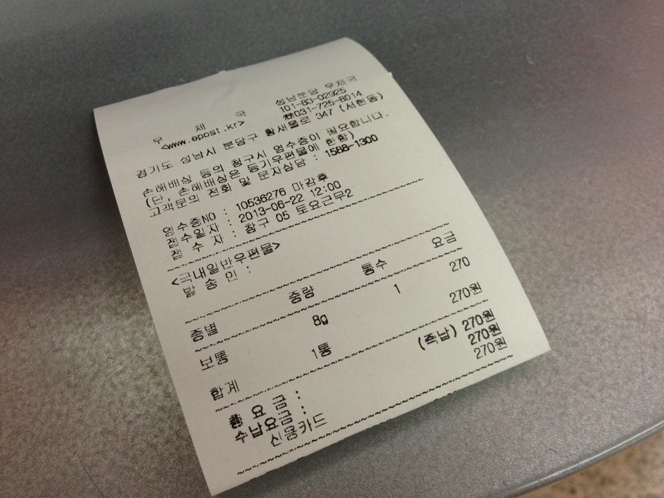 분당우체국   경기도 성남 분당구 황새울로 347   +82 31-725-8014