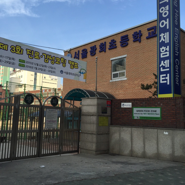 광희초등학교 | 서울 중구 퇴계로88나길 35-2 | +82 2-2238-8455