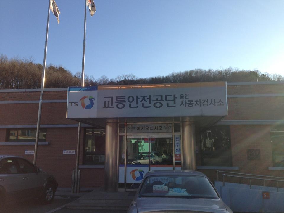 교통안전공단 용인자동차검사소 | 경기도 용인시 기흥구 중부대로 853 | +82 31-281-3709