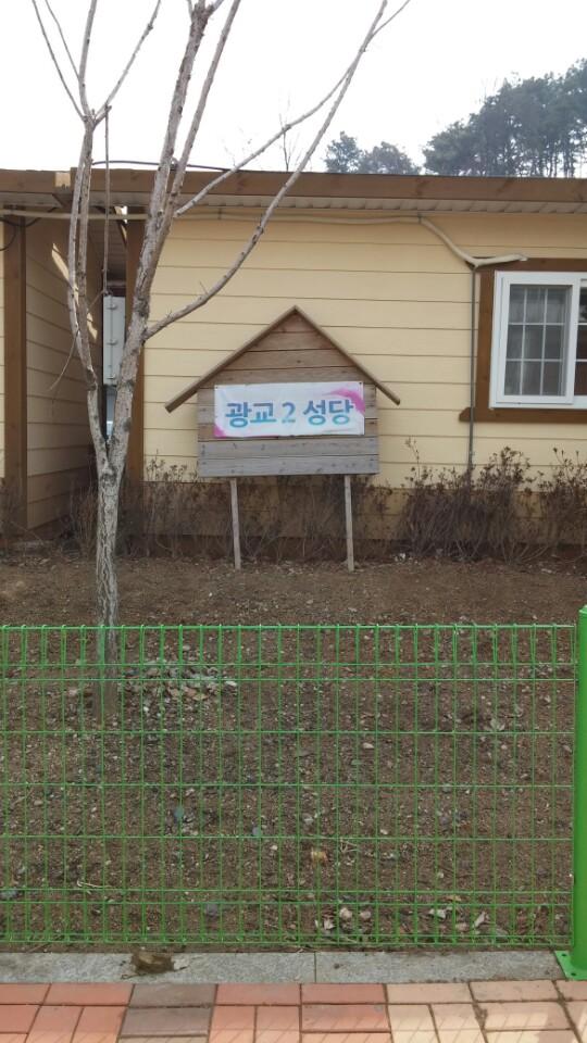 천주교 광교1동 성당 | Gyeonggi-do Suwon-si 영통구 혜령로 11 | +82 31-213-1497