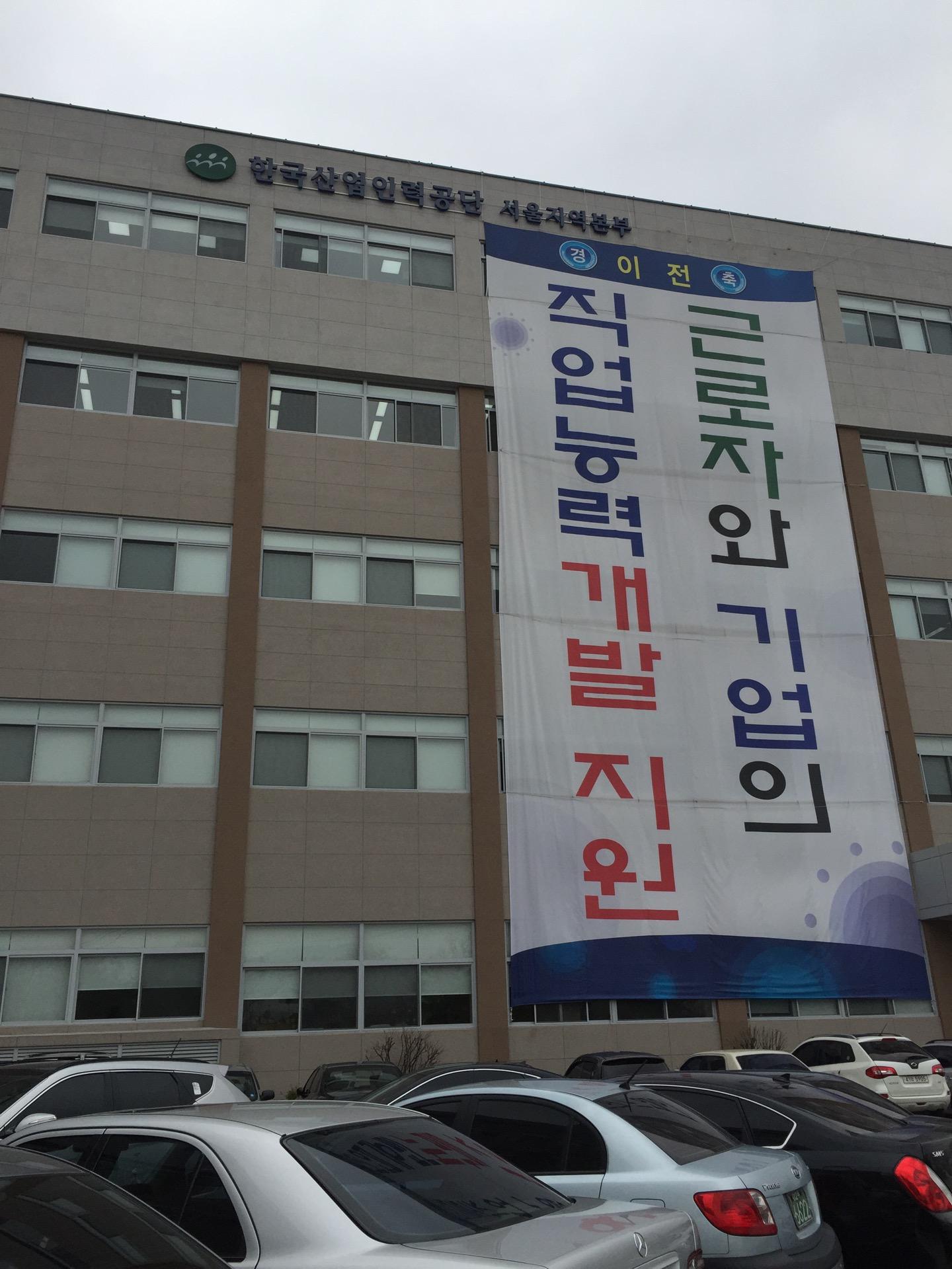 한국산업인력공단 서울지역본부   서울특별시 동대문구 장안벚꽃로 279   +82 2-2137-0408