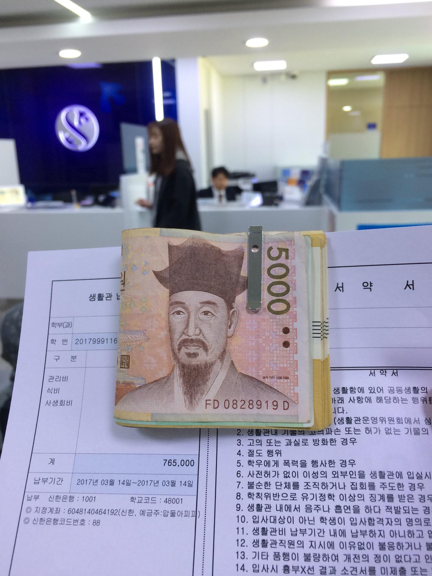 신한 은행 Shinhan Bank (Semyung University Branch) | Chungcheongbuk-do 제천 Semyung University, 579 Sinwoul-Dong | +82 1544-7200