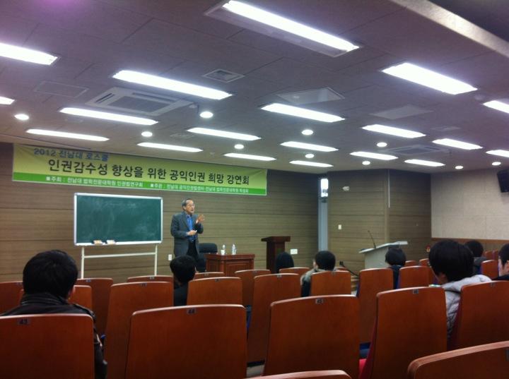 전남대학교 법학전문대학원(금호관) CNU Lawschool   광주 북구 용봉로 45   +82 62-530-2269