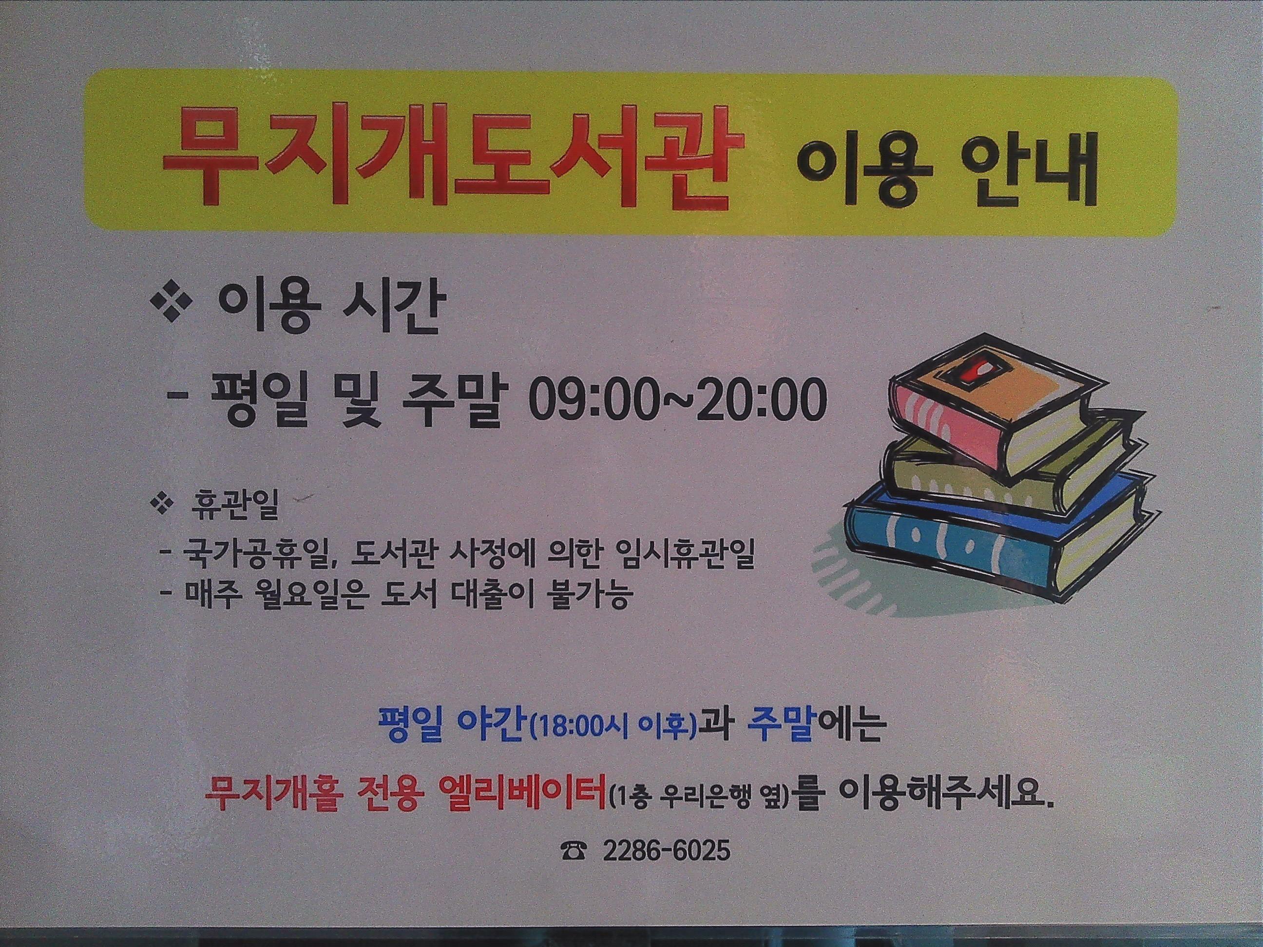 성동구립 무지개도서관   서울특별시 성동구 고산자로 270   +82 2-2286-6025