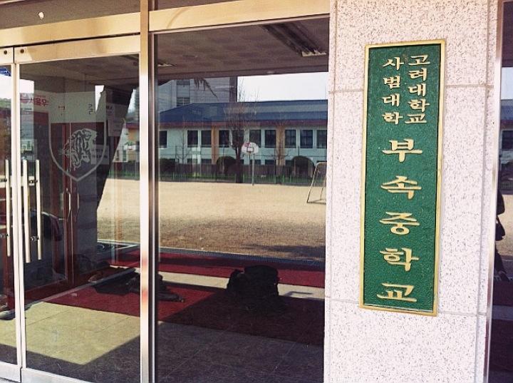 고려대학교사범대학 부속중학교   Seoul Seong-buk-gu 성북구 정릉로 161   +82 2-914-3368