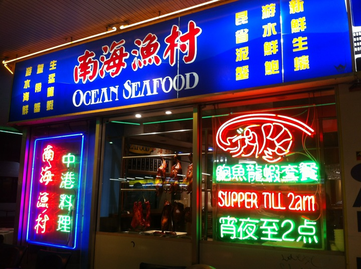 Ocean Seafood Chinese & Malaysian Restaurant | 3110 GOLD COAST Highway, SURFERS PARADISE, Queensland 4217 | +61 7 5570 3766