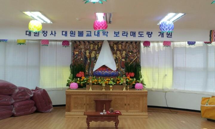 대원정사 대원불교대학 보라매법당 | 서울특별시 신길동 4363 | +82 2-754-9171