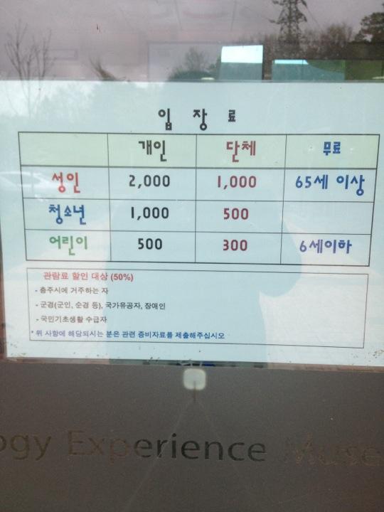충주자연생태체험관 Ecology Experience Museum | 충청북도 충주시 동량면 지등로 260 | +82 43-856-3621