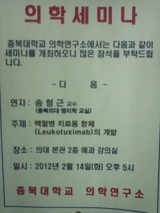 충북대학교 의과대학 Chungbuk National University Of Medicine | 충청북도 청주 흥덕구 개신동 410번지 | +82 43-261-2836